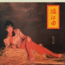 Li Jiang Qu (Capital Artists 40th Anniversary Reissue Series)/Agnes Chan