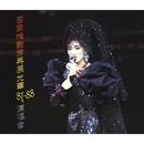 Anita Mui Live in Concert '87-88/Anita Mui