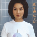 Si Ri Ji (Capital Artists 40th Anniversary Series)/Miriam Yeung