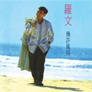 Ji Hu Feng Yu (Capital Artists 40th Anniversary)/Roman Law