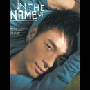 In The Name Of... (2nd Version)/Andy Hui