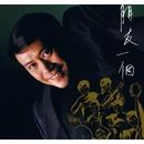 Peng You Yi Ge (Capital Artists 40th Anniversary Series)/Roman Law