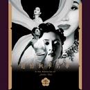 Zhui Yi Shi Shui Fang Hua/Anita Mui