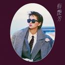 Si Shui Liu Nian/Anita Mui