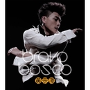 Bravo/Bosco Wong