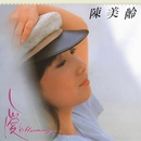 Ai De Harmony (Capital Artists 40th Anniversary Series)/Agnes Chan