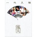 Yi Dai Tian Jiao/Roman Law