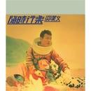 Sui Shi Hang Le (Capital Artists 40th Anniversary Series)/Edmond Leung