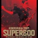 He Yun Shi Yan Chang Hui 2009 Supergoo Concert/HOCC