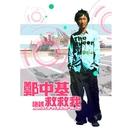 Ronald Please Help/Ronald Cheng