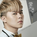 Love Ain't Wrong/YeanNg Junyean
