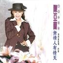 Wu Qing Ren You Qing Tian/Chen Ya Lan