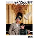 Wo Mei You Bian Guo Ai De Xi Guan/Justin Lo
