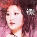 Jin Hai Xin/Jin Hai Xin