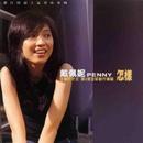 Tsen Yang/Penny Tai