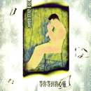 Deng Ni Deng Dau Wo Shin Tung/Eric Moo