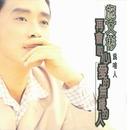 Zai Hui La Xin Ai De Wu Yuan De Ren/Michael Shih