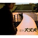 Da Zhang Fu/Phil Chang