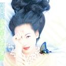 O Ho Chun Tien Yu Ke Yueh Hui/Cally Kwong