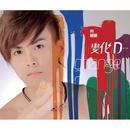 Change/Derrick Hoh