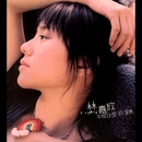 The Starlight At Midnight/Karena Lin