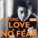 Love, No Fear/Lui Fong