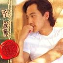 Ai Ching Ho Yueh/Khan Hua Yu