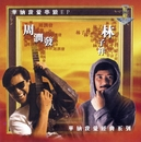 My Lovely Legend (EP Mix Special)/Chow Yun Fat and George Lam