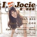 I Am Jocie/Jocie Guo Mei Mei