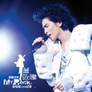 Mr. Rock Live Concert/Jam Hsiao