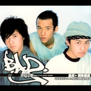 Song To My Lovely Queen/B.A.D.