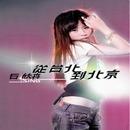 Sing From Taipei to Beijing/Sing Shi Xin Hui