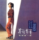 Deng Dai Wu Ban/Jody Chiang