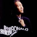 Don't Love Me/Ronald Cheng