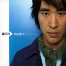 Beside You/Stanley Huang