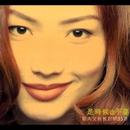 Shi Shi Hou @Bu Yao Xin Jiu Dui Zhao 35 Shou/Sammi Cheng