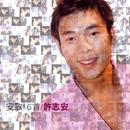 An Ge 16 Shou/Andy Hui