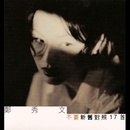 Bu Yao Xin Jiu Dui Zhao 17 Shou/Sammi Cheng