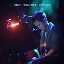 Mo Lian Ren Yin Le Hui @Tai Bei Da He An/HOCC