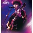 HOCC Wu Ming. Shi Legacy Tai Wan Xun Yan Zui Zhong Chang (Live)/HOCC