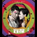 Blind Love/Andy Lau, Sammi Cheng