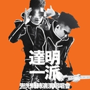 2012 Live DVD/Tatming Pair
