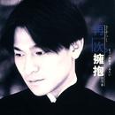 Zai Yi Ci Yong Bao (Ri Ben Epban)/Andy Lau