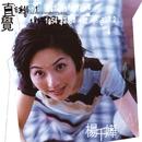 Zhi Jiao (Hua Xing 40 Ji Lie)/Miriam Yeung