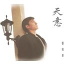 Tian Yi/Andy Lau