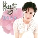 Feng Chui Chao Dong/Hui Ping Lin