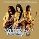 Carabao Super 3 Cha Non-Stop Vol.1/Carabao