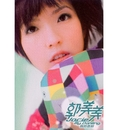 My Darling (Singapore Repack)/Jocie Guo Mei Mei