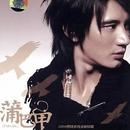 Ai Jiu Shi Na Yang Jian Dan/Pu Ba Jia