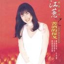 Ku Jiu De Tan Ge/Jody Chiang